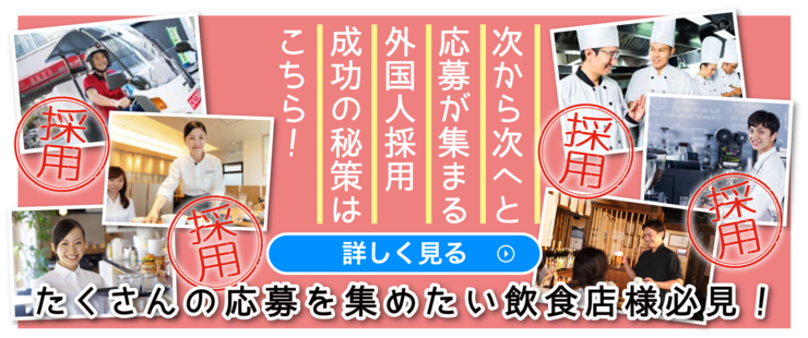 Thumbnail image for 飲食店向けバナー2.png
